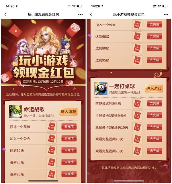 安卓手机QQ小程序内玩小游戏得现金红包 满2.5元提现