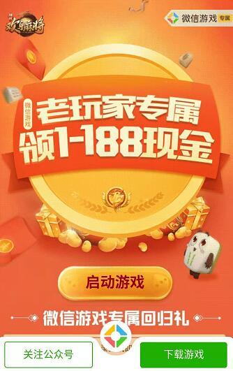 腾讯欢乐麻将领最高188元现金及游戏专属礼包活动