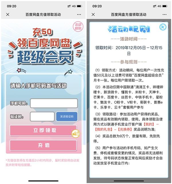中国联通用户充值50元话费得百度网盘超级会员1个月