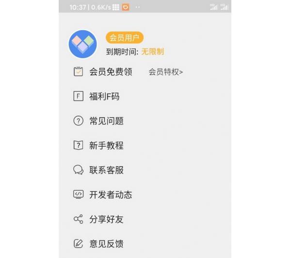 Android多开分身VIP版 安卓10可用