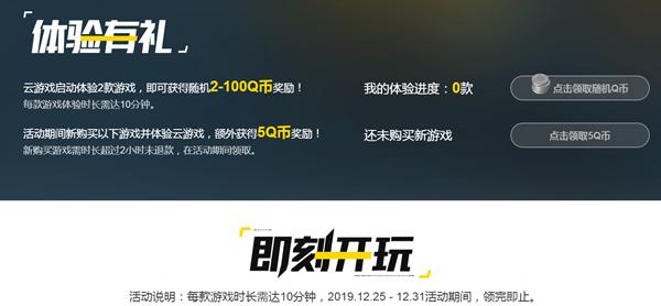 wegame云游戏体验10分钟抽2-100Q币 购买2小时额外领5Q币