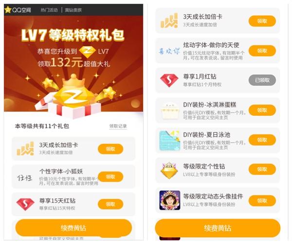 黄钻LV2以上用户免费领取7-30天QQ红钻 成长加倍卡等奖励