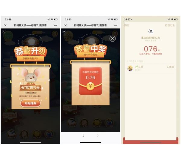 重庆农商银行存福气抽现金红包 目前必中 亲测0.76元 秒推