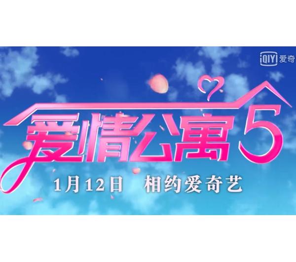 爱情公寓5最终季今日将在爱奇艺独播 时隔5年终于迎来
