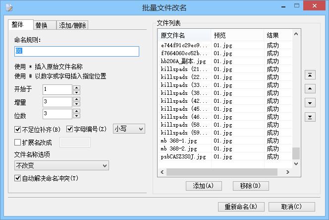 批量文件改名工具v5.9.8.10920
