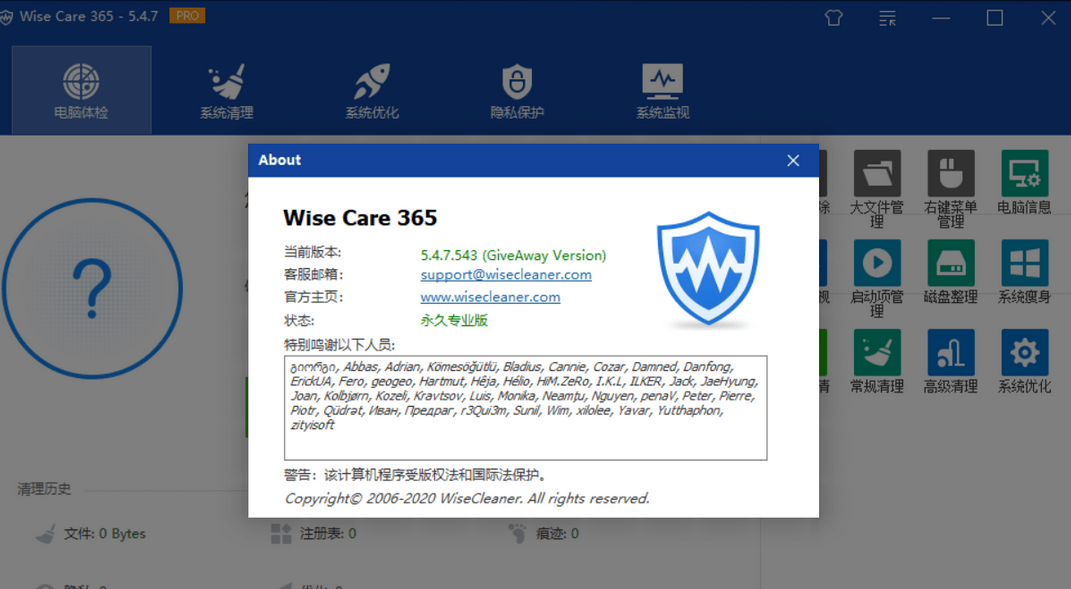 最快的系统优化软件Wise Care 365 Pro永久专业便携免安装版 + 单