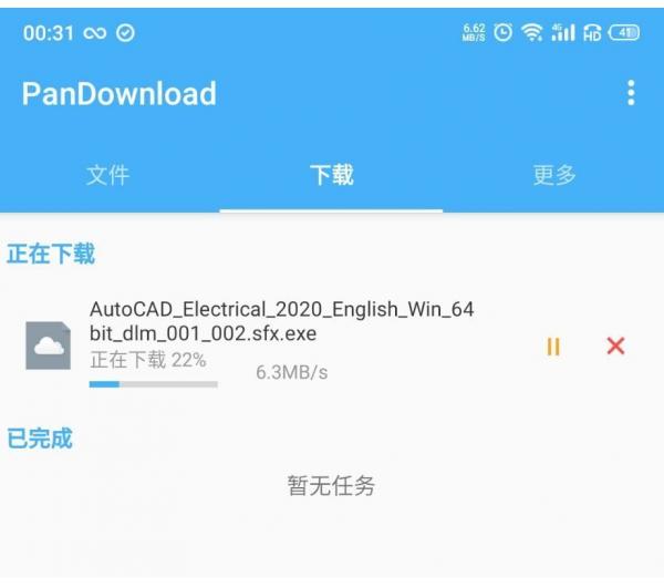 pandownload_v1.2.1更新,百度云满速免费下载工具