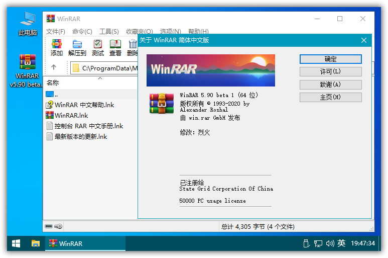 WinRAR 5.90 中文特别版