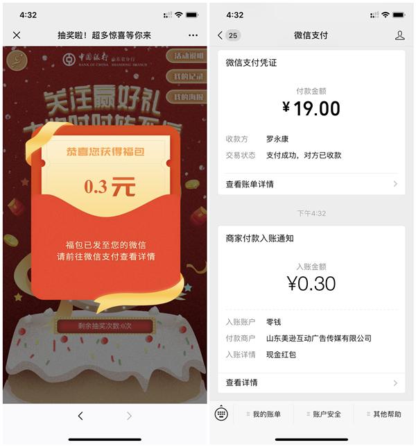 中国银行山东分行 参与幸运转盘100%得现金 话费 实物等奖励