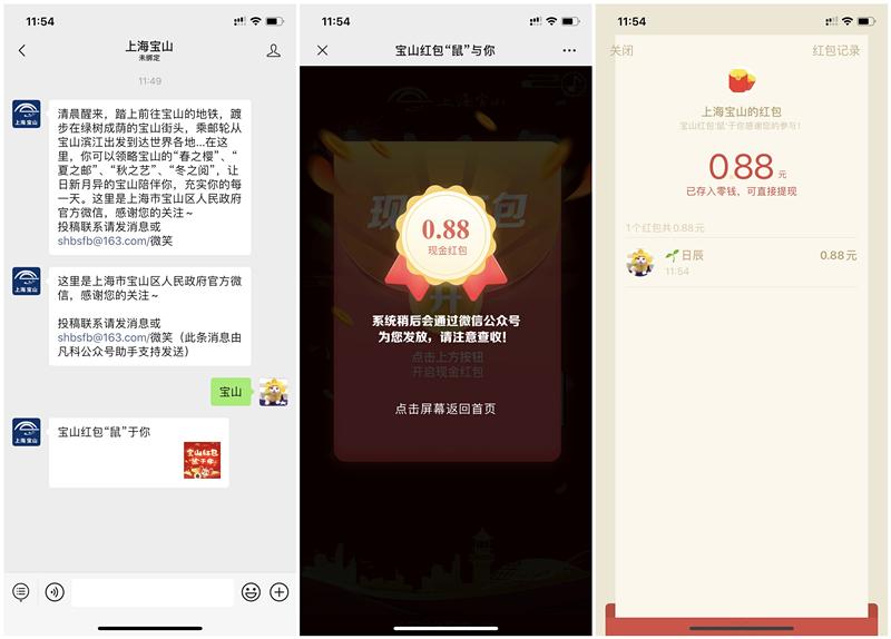 上海宝山红包鼠与你IP定位抽现金红包 亲测0.88元 秒推
