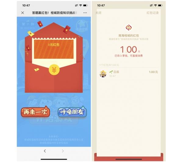 南海桂城防疫答题抽现金红包 亲测1元秒推送 需定位IP广东省