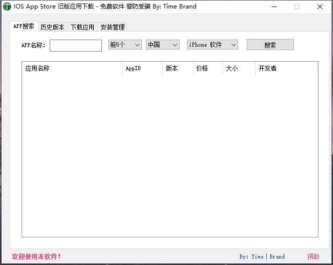 iOS旧版本软件任意版本号APP下载v2.0
