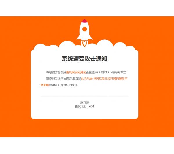 新款简洁网站维护404页面CCS源码