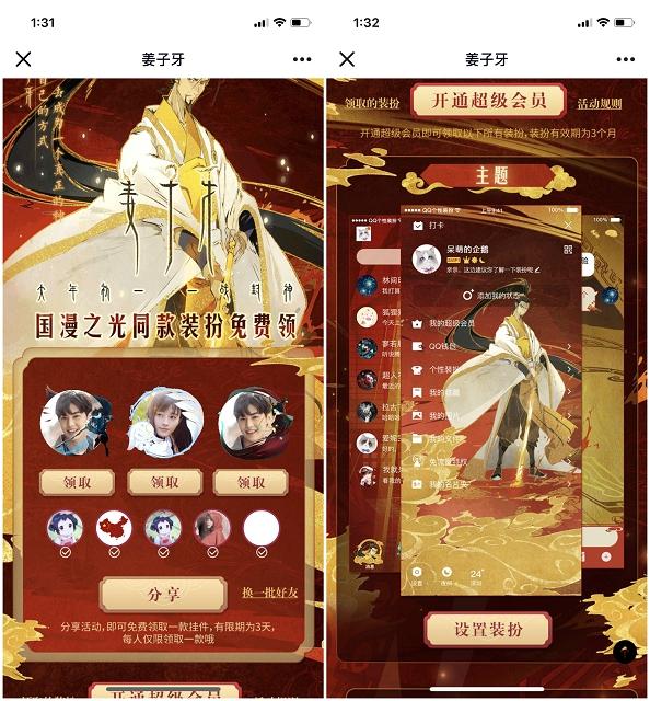 手机QQ免费领取国漫之光姜子牙同款装扮 需要的上