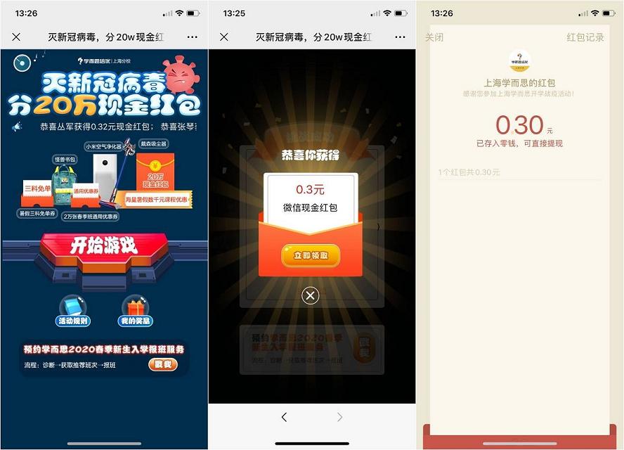 上海学而思灭新冠病毒小游戏瓜分现金红包