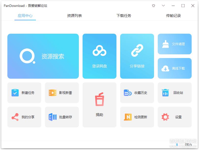 百度网盘下载工具 PanDownload v2.2.2