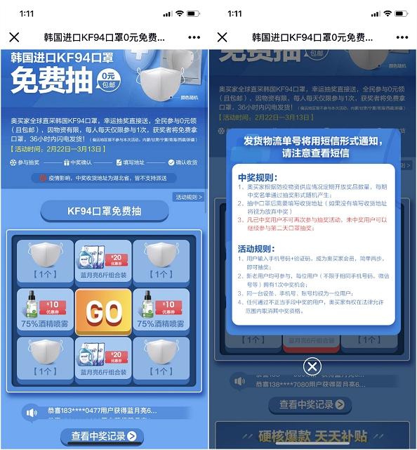 奥买家免费抽奖 韩国进口KF94口罩0元包邮