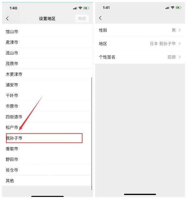 """微信设置地区""""我孙子市""""方法 朋友圈最超火"""