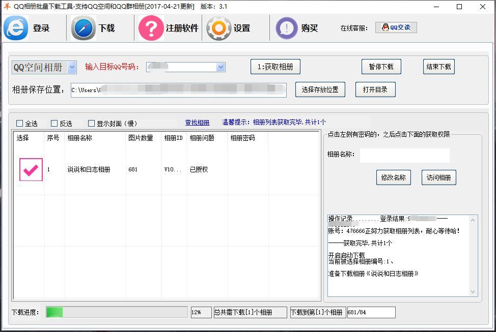 一款老的QQ空间相册下载软件