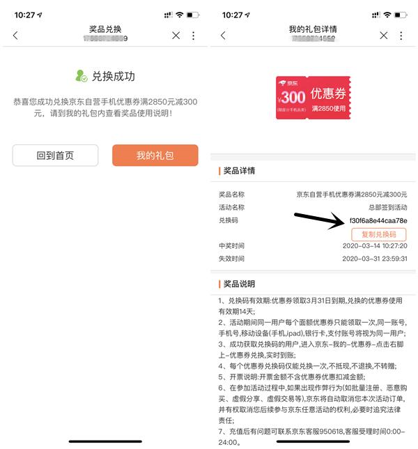 联通营业厅兑换300元京东手机优惠券 购买自营手机可抵扣