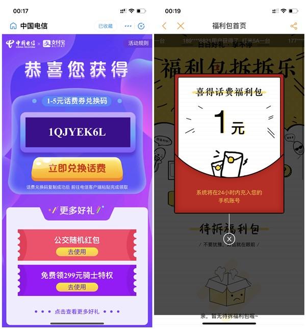 支付宝每月领取中国电信1-5元话费兑换码