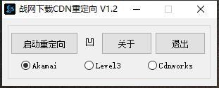 战网下载CDN重定向加速v1.2