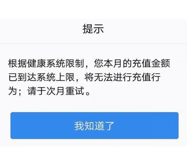 腾讯游戏防沉迷新规落实 限制每月充值金额