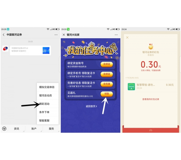 中国银河证券新人见面礼必得0.3元现金红包