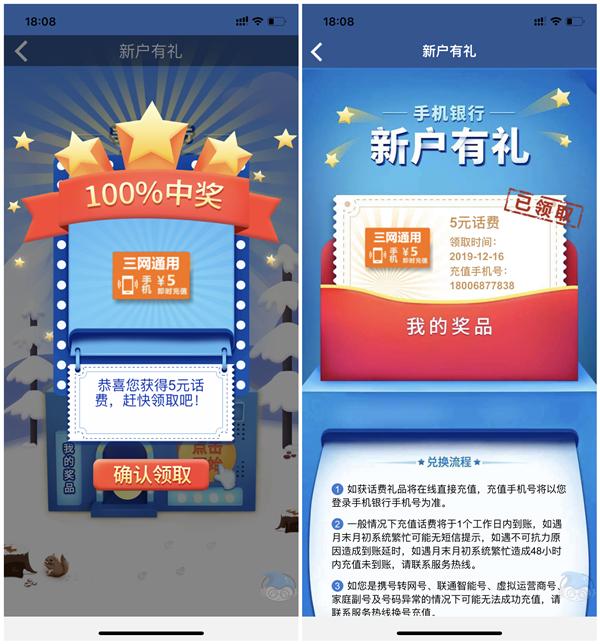 上海银行新用户注册必得5-50元话费