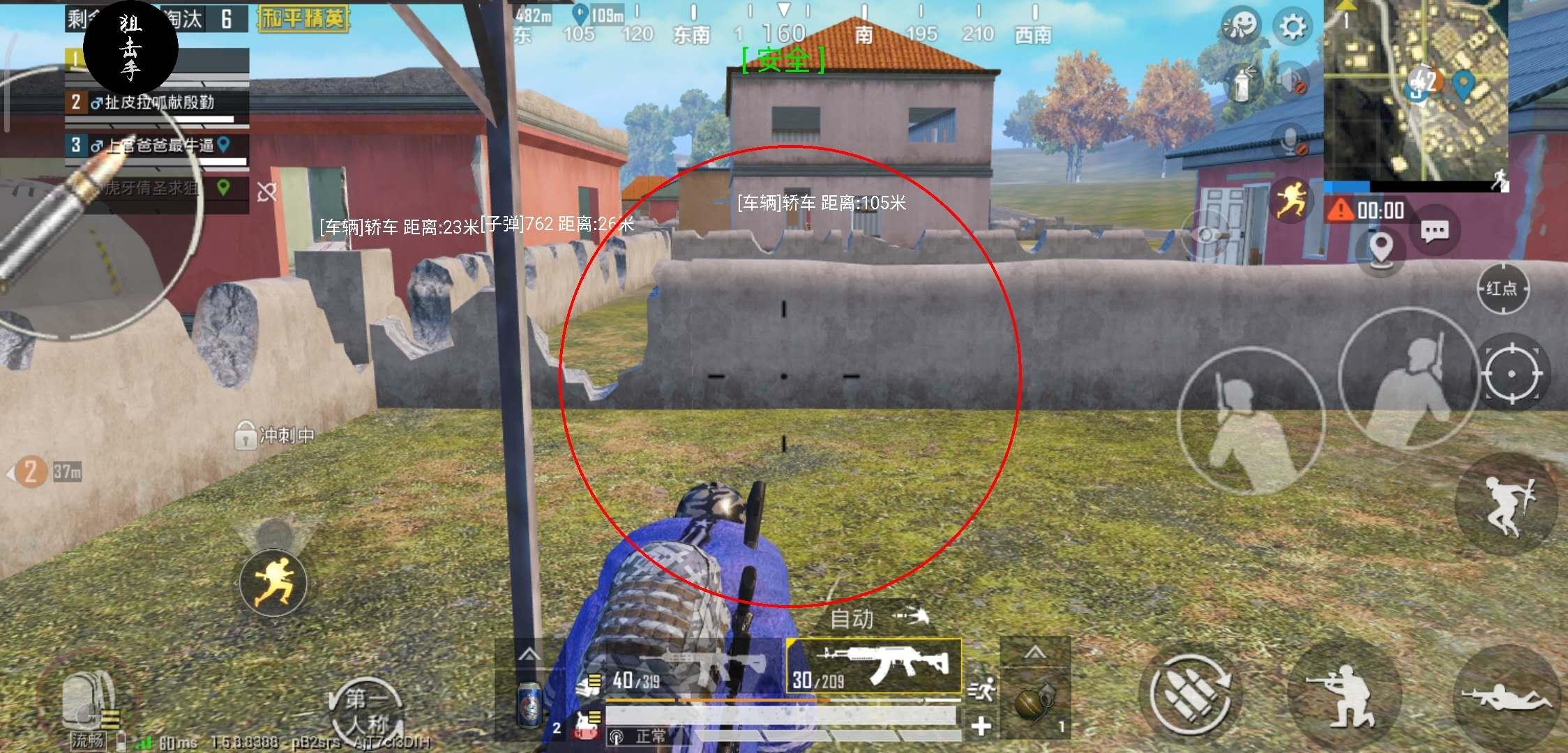 和平精英国服心柔破解狙击手2.0稳定最新辅助软件