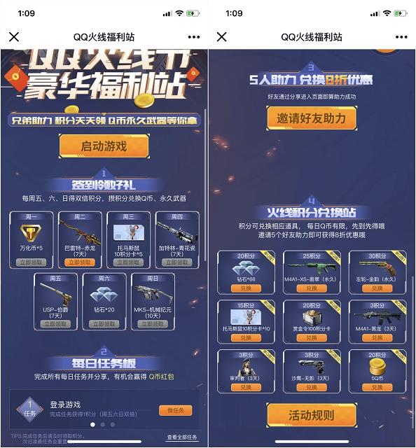 QQ火线福利站 手游CF做任务兑换Q币