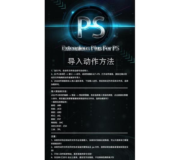 最强PS插件增效工具合集包