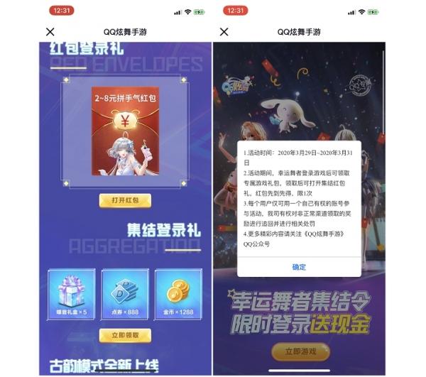 QQ炫舞手游幸运用户登录即可领取2~8元红包