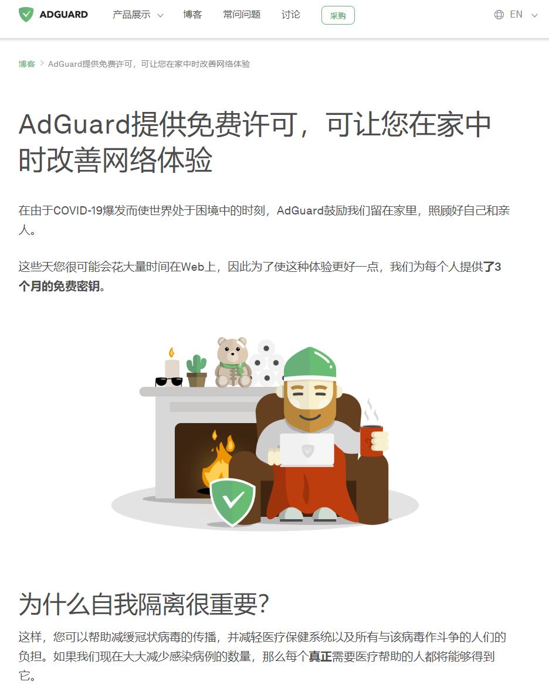 免费领AdGurad个人版3个月