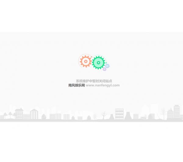 机械齿轮网站系统维护404单页面源码