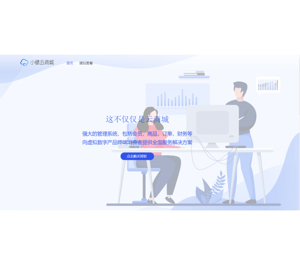 蓝色简约小储云商城官网源码