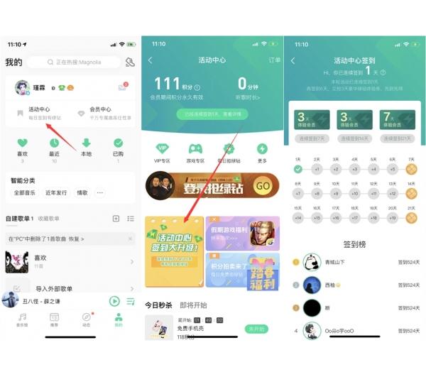 QQ音乐连续签到 领最高13天豪华绿钻体验特权