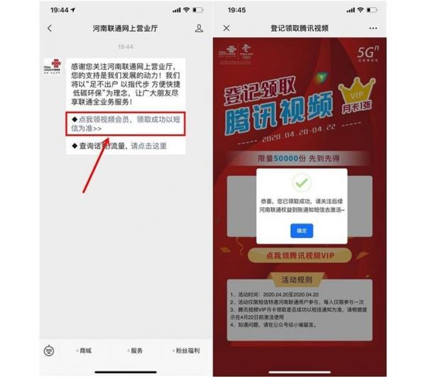 河南联通用户免费领腾讯视频月卡 数量有限