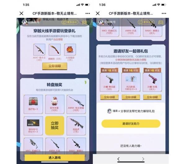CF手游新版本 登录领道具 抽奖永久武器等