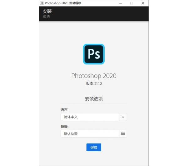 Adobe Photoshop 2020官方免激活直装版