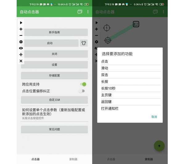 安卓自动点击器v2.0.6绿化版