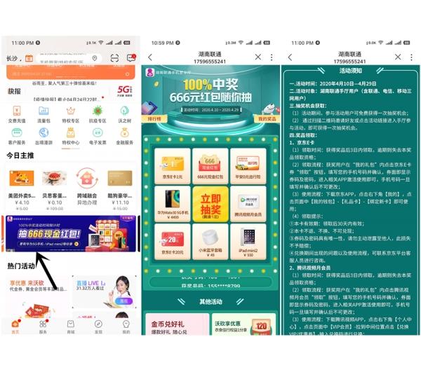中国联通手机营业厅抽京东1-20元E卡