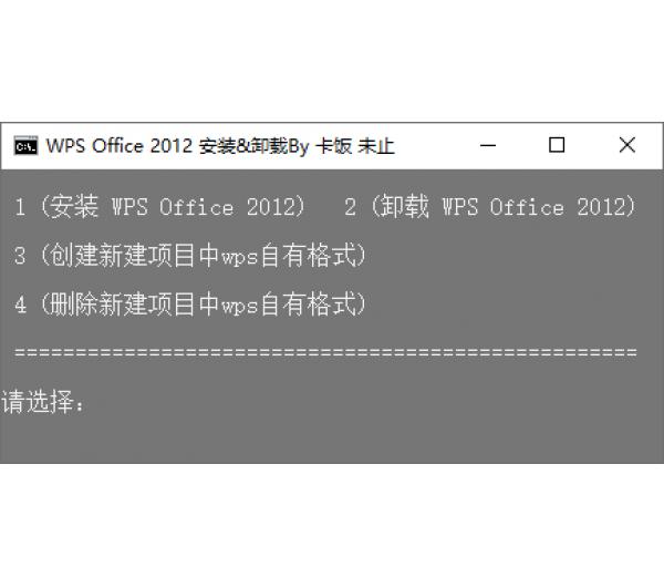 Wps Office 2012 绿色精简版