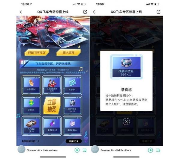 QQ飞车手游音乐专区 每日登录抽奖豪华绿钻月卡