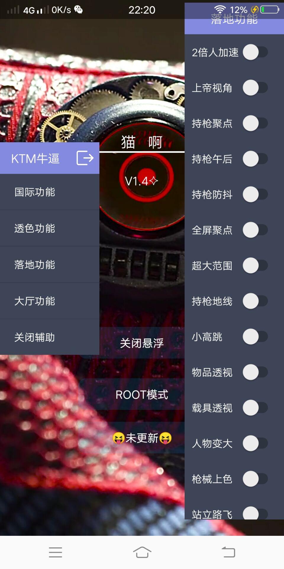 和平精英国服心柔破解KTM1.4稳定变态辅助软件
