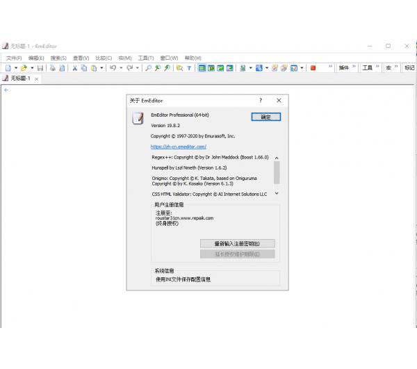 EmEditor 19.8.2 官方正式版及永久激活密钥