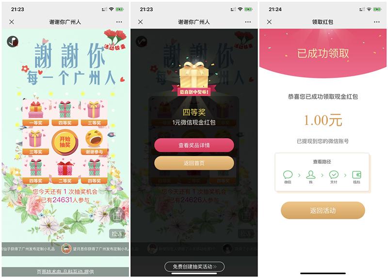 中国广州发布五一福利抽1元现金红包 50元话费