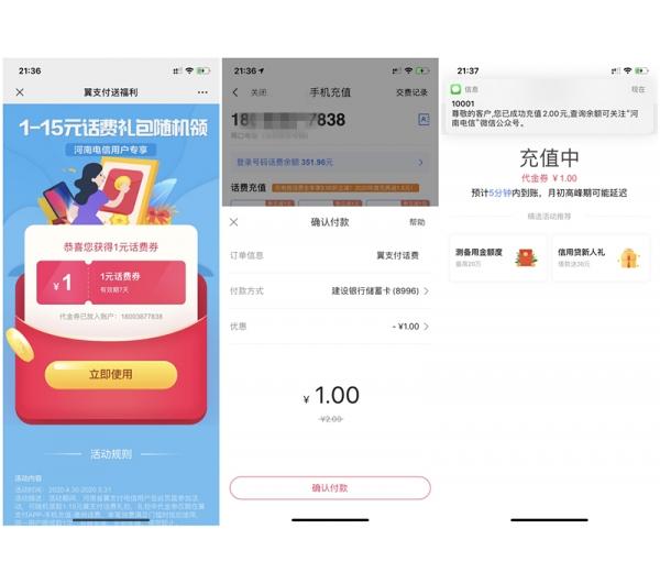 广东河南电信用户领取翼支付1-15元话费券