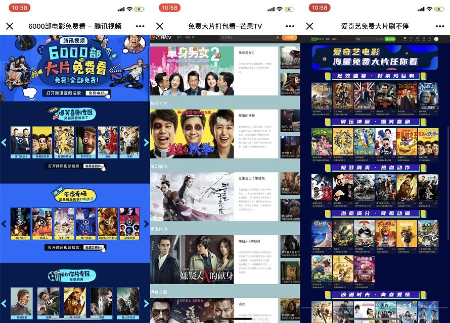 免费观看三大影视网站平台 大量电影剧集