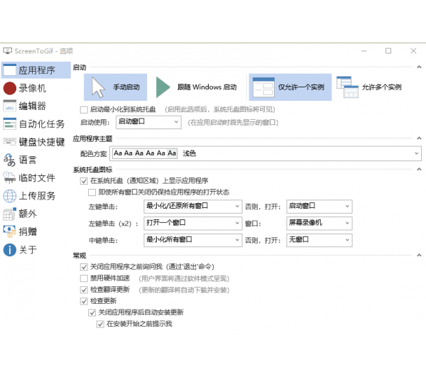 GIF录制ScreenToGif v2.23.2 便携版
